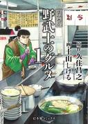 【全1-2セット】漫画版 野武士のグルメ(一般書籍)