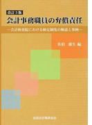 会計事務職員の弁償責任 会計検査院における検定制度の解説と事例 改訂3版