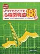 いつでもどこでも心電図判読88問 スキ間で極意!!