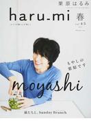 haru_mi vol.43(2017春) もやしの栗原です