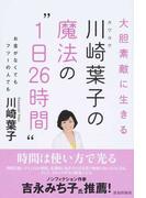 """川崎葉子の魔法の""""1日26時間"""" 大胆素敵に生きる お金がなくてもフツーの人でも"""