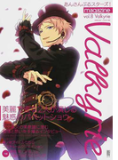 あんさんぶるスターズ!magazine vol.8 Valkyrie