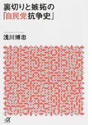 裏切りと嫉妬の「自民党抗争史」 (講談社+α文庫)(講談社+α文庫)