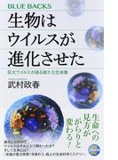 生物はウイルスが進化させた 巨大ウイルスが語る新たな生命像 (ブルーバックス)(ブルー・バックス)