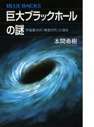 巨大ブラックホールの謎 宇宙最大の「時空の穴」に迫る (ブルーバックス)(ブルー・バックス)