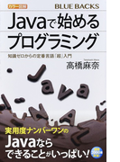 カラー図解Javaで始めるプログラミング 知識ゼロからの定番言語「超」入門