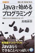 カラー図解Javaで始めるプログラミング 知識ゼロからの定番言語「超」入門 (ブルーバックス)(ブルー・バックス)