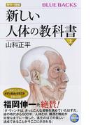 カラー図解新しい人体の教科書 上