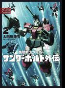 機動戦士ガンダムサンダーボルト外伝 2 (BIG COMICS SPECIAL)(ビッグコミックススペシャル)