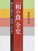 「和の食」全史 縄文から現代まで長寿国・日本の恵み
