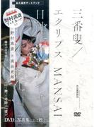 三番叟/エクリプス日蝕 MANSAIボレロ/転生