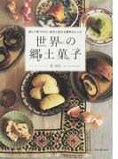 世界の郷土菓子 旅して見つけた!地方に伝わる素朴なレシピ