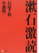 漱石激読 (河出ブックス)(河出ブックス)