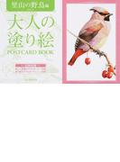 大人の塗り絵POSTCARD BOOK 里山の野鳥編