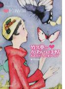 竹久夢二♥かわいい手帖 大正ロマンの乙女ワールド (らんぷの本 mascot)