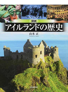 図説アイルランドの歴史