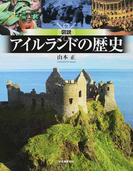 図説アイルランドの歴史 (ふくろうの本)