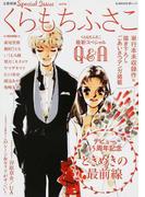 くらもちふさこ 総特集 デビュー45周年記念ときめきの最前線 (KAWADE夢ムック)(KAWADE夢ムック)