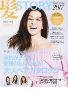 髪STORY Hair Catalog Vol.04(2017) 運気が上がる、最強の私になれる!大人ヘアカタログ!! (光文社女性ブックス)