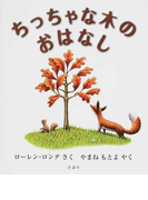 ちっちゃな木のおはなし (評論社の児童図書館・絵本の部屋)
