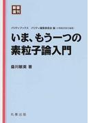 いま、もう一つの素粒子論入門 新装復刊 (パリティブックス)
