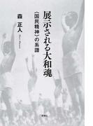 展示される大和魂 〈国民精神〉の系譜