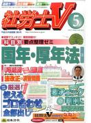 社労士V 2017年 05月号 [雑誌]