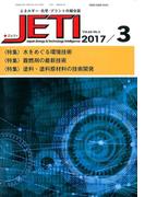 JETI (ジェティ) 2017年 03月号 [雑誌]
