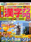 超特大版 漢字ナンクロ 2017年 05月号 [雑誌]