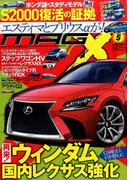 MAG X (ニューモデルマガジンX) 2017年 05月号 [雑誌]