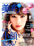 BITEKI (美的) 2017年 05月号 [雑誌]