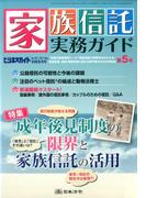 家族信託実務ガイド 2017年 05月号 [雑誌]