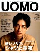 uomo (ウオモ) 2017年 05月号 [雑誌]