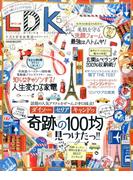 LDK 2017年 05月号 [雑誌]