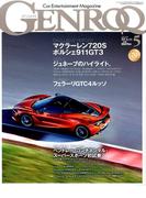 GENROQ (ゲンロク) 2017年 05月号 [雑誌]
