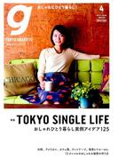 Tokyo graffiti 2017年 04月号 [雑誌]