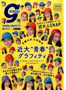 Kindai graffiti 2017年 04月号 [雑誌]