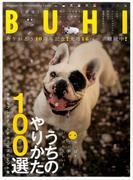 BUHI (ブヒ) 2017年 05月号 [雑誌]