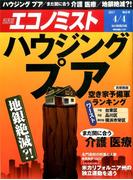 週刊 エコノミスト 2017年 4/4号 [雑誌]