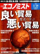 週刊 エコノミスト 2017年 3/28号 [雑誌]