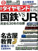 週刊 ダイヤモンド 2017年 3/25号 [雑誌]