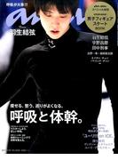 an・an (アン・アン) 2017年 3/29号 [雑誌]