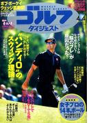 週刊ゴルフダイジェスト 2017年 4/4号 [雑誌]