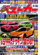 ベストカー 2017年 4/26号 [雑誌]