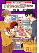 できちゃった男子 波留日編(SBBC) 2巻セット
