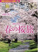 旅の手帖_2017年4月号(旅の手帖)