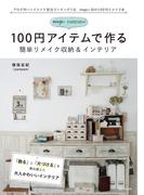 【期間限定価格】neige+yunyunの100円アイテムで作る簡単リメイク収納&インテリア