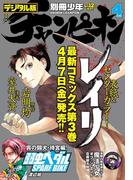 別冊少年チャンピオン2017年04月号