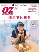 【期間限定価格】OZmagazine 2017年4月号 No.540