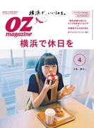 OZmagazine 2017年4月号 No.540